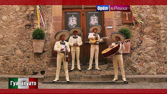 Орел и Решка. Рай и Ад: Гуанахуато. Мексика