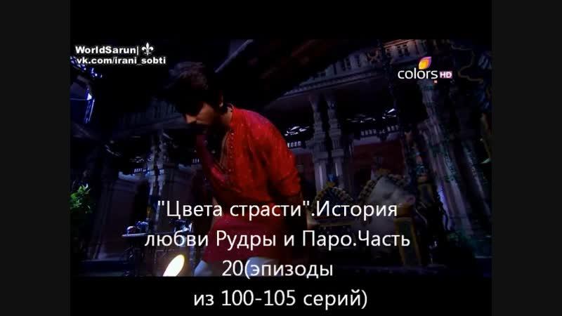 Ашиш Шарма и Санайя Ирани в сериале Цвета страсти. Часть 20(101-105)