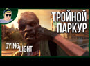 РЕЖЕМ ЗОМБИ ВТРОЕМ 💀 DYING LIGHT 11