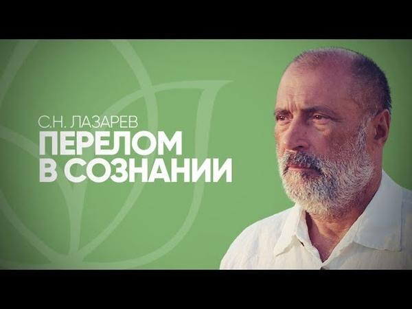 Как С.Н. Лазарев менял свой характер. Рецепт преодоления страхов от Иисуса Христа