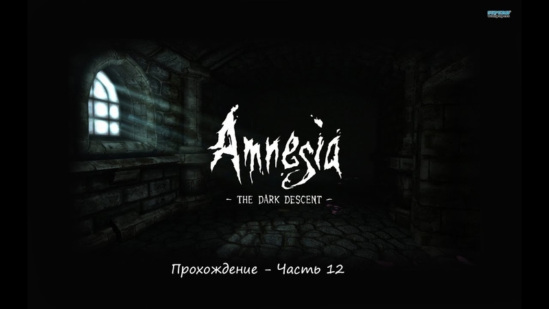 Amnesia The Dark Descent Часть 12
