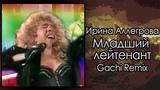 Ирина Аллегрова - Младший leatherman (TRedCat Gachi remix) Младший лейтенант