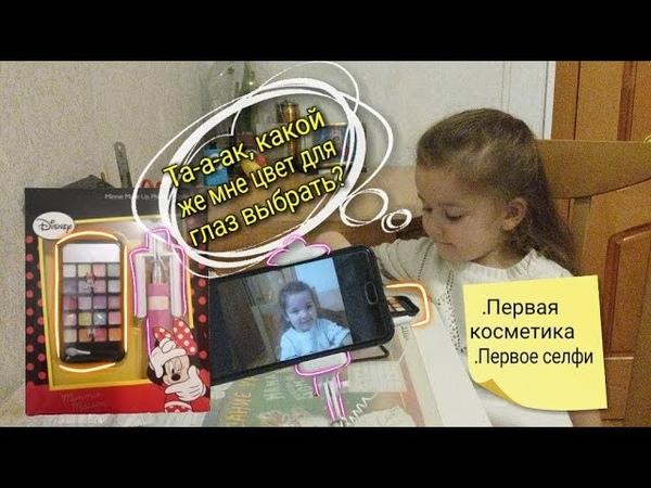 Make up от Minnie Mouse! Косметическое селфи от Нашей Даши