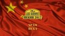 Пекин! 🇨🇳 Храм Неба. Алекс Авантюрист. Оцени все превосходство...