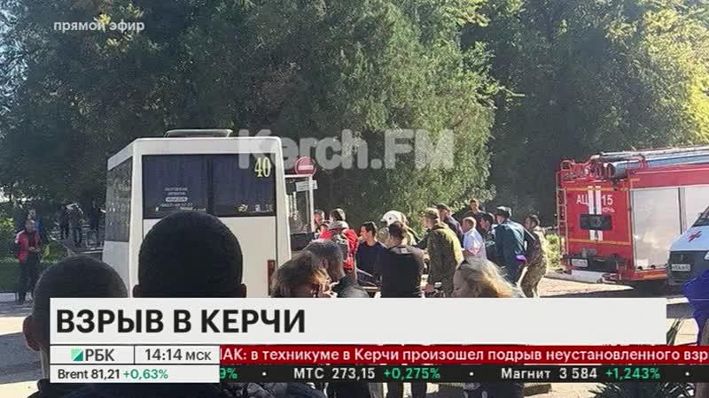Корреспондент из Керчи о взрыве в колледже