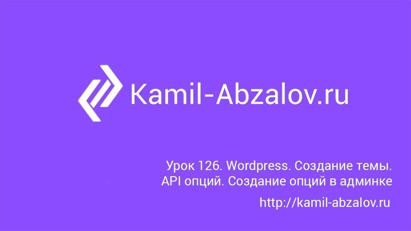 Урок 126. Wordpress. Создание темы. API опций. Создание опций в админке