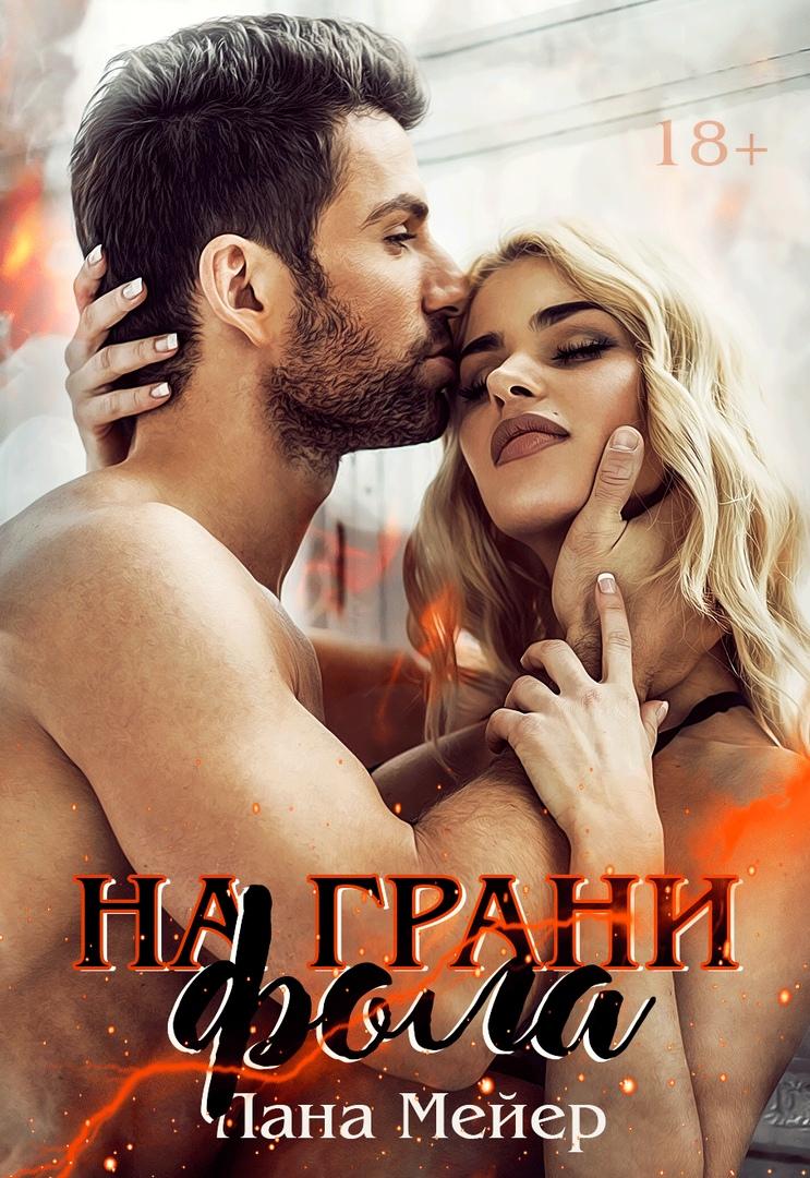 НА ГРАНИ ФОЛА. ЛАНА МЕЙЕР