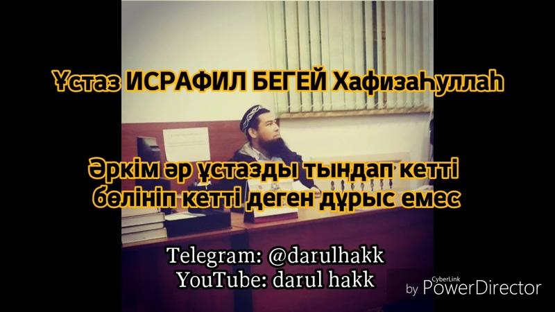 - Ханафилерді бөліп жүрген кімдер - ұстаз Исрафил Бегей