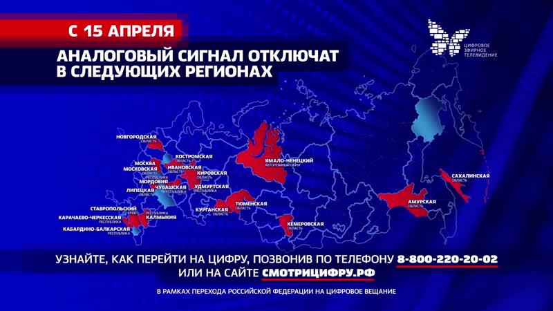 15 апреля будет отключено аналоговое вещание на Ямале - успей перейти на цифру