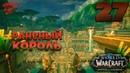 World of Warcraft: Battle for Azeroth ► 27 Раненый Король WoW BfA Орда