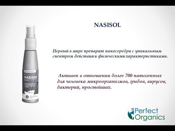 NASISOL - Первый в мире препарат наносеребра с уникальным спектром действия. Д.С. Дергачев.