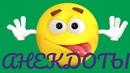 АНЕКДОТЫ Судья/ Два крестьянина/ Суд /смешные анекдоты до слез/юмор онлайн/свежие приколы №46