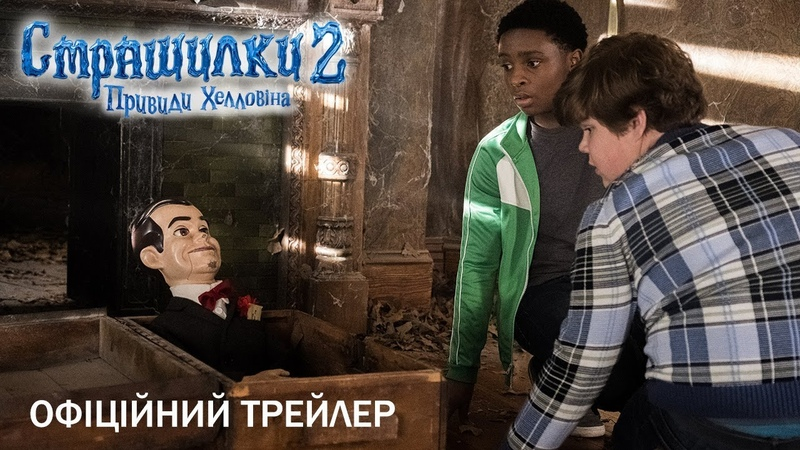 Страшилки 2 Привиди Хелловіна Офіційний трейлер 2 український