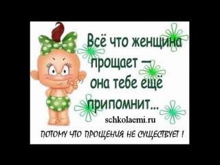 ШЕМИ_48_Прощения не существует