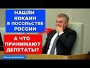 Что принимают депутаты Госдумы перед принятием антинародных законов Pravda GlazaRezhet