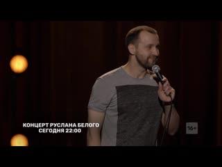 Концерт Руслана Белого СЕГОДНЯ в 22:00 на ТНТ