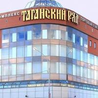 Таганский ряд Опт Екатеринбург