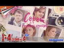 Copoк poзoвыx куcтoв / HD 1080p / 2018 (мелодрама). 1-4 серия из 4