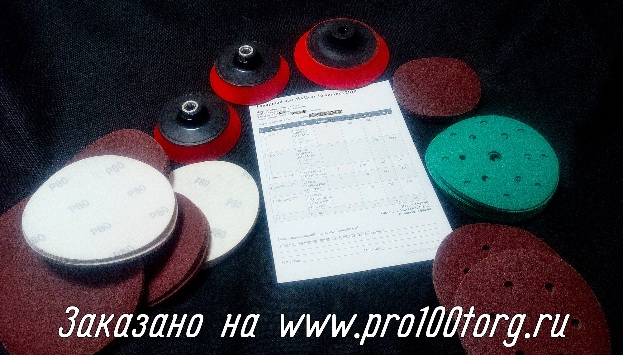 опорные тарелки и абразивные круги