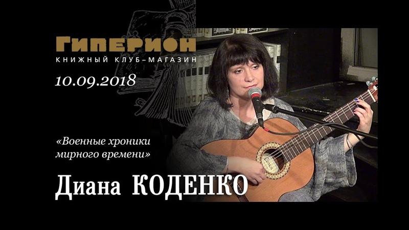 Диана Коденко. Гиперион, 10.09.18