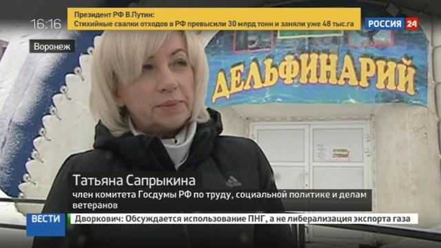 Новости на Россия 24 • Депутат Думы проверила Воронежский дельфинарий