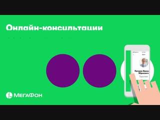 МегаФон Здоровье — ЗОЖ