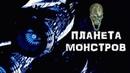 СЕНСАЦИЯ ИЛИ ПРОВОКАЦИЯ Планета монстров Документальные фильмы детективы