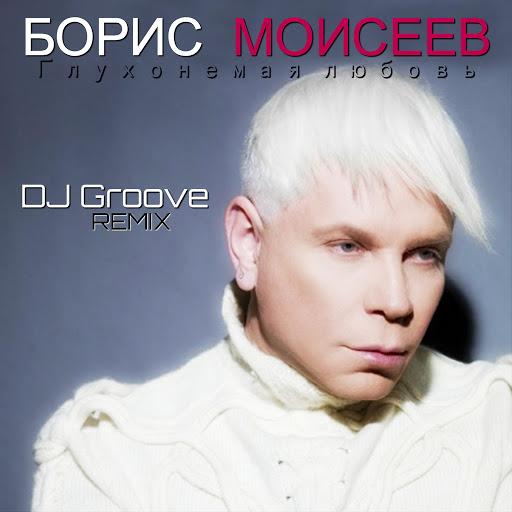Борис Моисеев альбом Глухонемая любовь (DJ Groove Remix)
