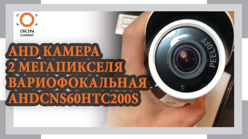 AHD КАМЕРА 2 МЕГАПИКСЕЛЯ ВАРИ AHDCNS60HTC200S