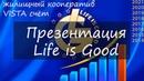 Life is good эффективное использование счета VISTA. hermes официальный сайт. Лариса Корнеева,vista.