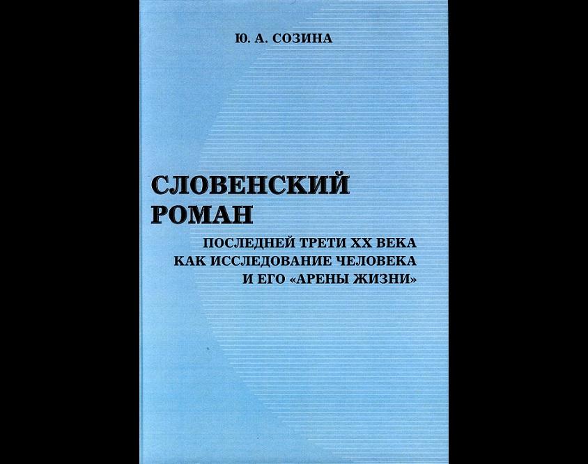 Созина Ю.А. Словенский роман последней трети XX века как исследование человека и его «арены жизни»