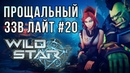 Обзор WildStar [ЗЗВ Лайт 20]