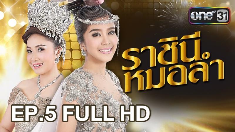 ราชินีหมอลำ | EP.5 (FULL HD) | 24 ม.ค. 60 | ช่อง one 31