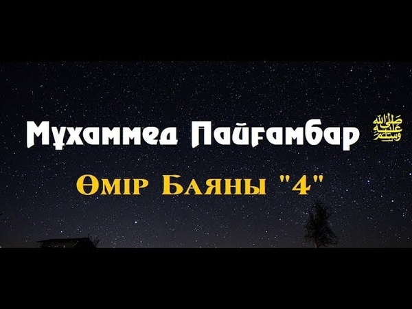Мұхаммед Пайғамбар ﷺ Өмір Баяны 4 /Ерлан Ақатаев ᴴᴰ