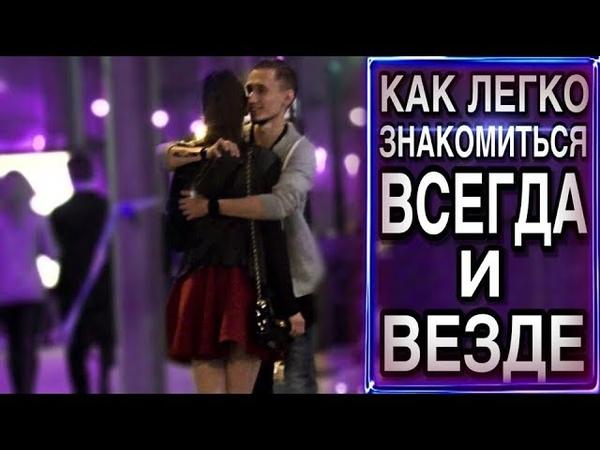 Знакомство с девушками на улице в Москве Лёгкость и позитив формула твоего успеха в пикапе