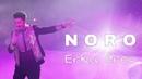 NORO Erku Arev Երկու արև Premiere New Song