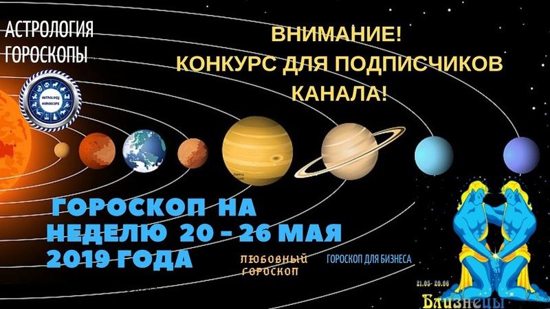 Близнецы. Гороскоп на неделю с 20 по 26 мая 2019. Любовный гороскоп. Гороскоп для бизнеса.