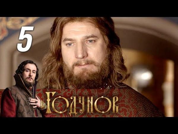 Годунов. 5 серия (2018) Историческая драма