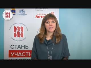 Приглашение вице-президента ТПП ТО Елены Авериной на Тюменскую марку