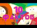 Южный Парк - 10 фактов