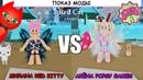 МИЛАНА И АЛЁНА НА ПОКАЗЕ МОД ФЕШН ФРЕНЗИ Fashion Famous roblox Red Cat VS Popsy Games
