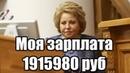 Чтобы дожить до пенсии, зарплата должна быть 1915980 руб в месяц