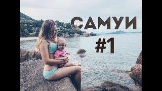 ТАИЛАНД 1 САМУИ | Слоны, водопад, пляж коралл ков