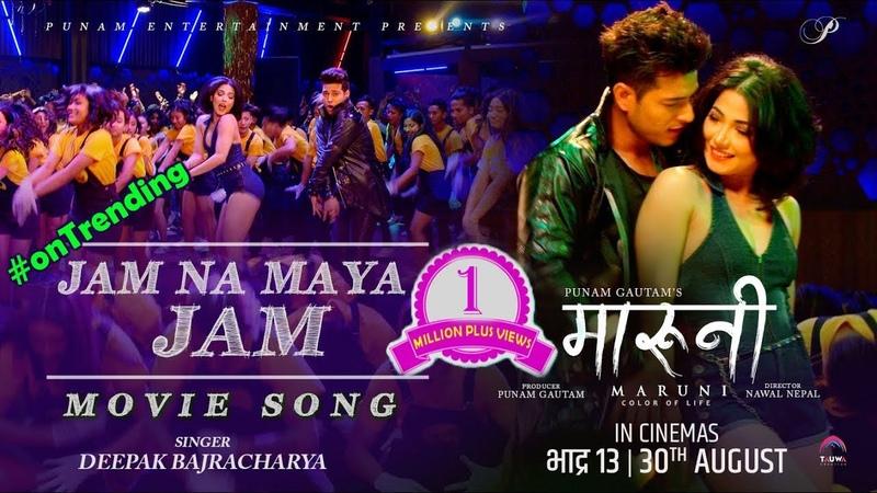 Jam Na Maya Jaam MARUNI Movie Song 2019 Deepak Bajracharya Puspa Khadka Samragyee RL Shah