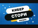 КиберСтори Гулялка Boost Видео мануал от Кибер Кобры Stable