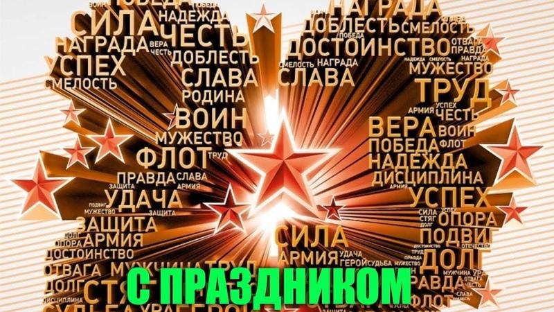 Военные песни. 23 февраля и 9 мая - с праздником те, кто воевал!