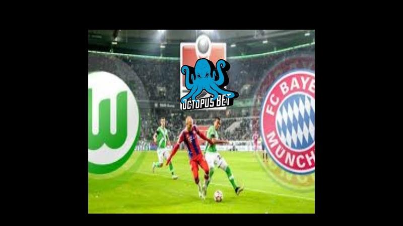 Бавария vs. Вольфсбург. Мнение эксперта