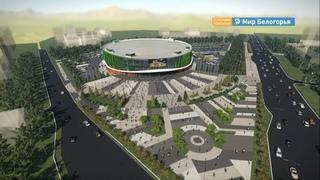 Какой будет новая волейбольная арена: эксклюзив «Мира Белогорья»