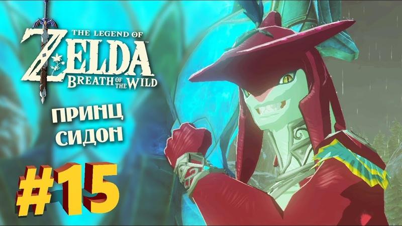 ПРИНЦ СИДОН - The Legend of Zelda: Breath of the Wild 15 [Прохождение]