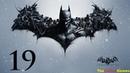 Прохождение Batman Arkham Origins Бэтмен Летопись Аркхема HD Часть 19 Светлячок